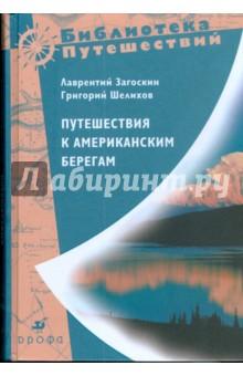 Путешествия к американским берегам (3896) - Загоскин, Шелихов