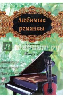 Любимые романсы: с нотами и аккордами: выпуск 2