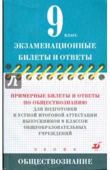 Примерные билеты и ответы по обществознанию для подготовки к устной итоговой аттестации 9 классов - Клименко, Жуйков