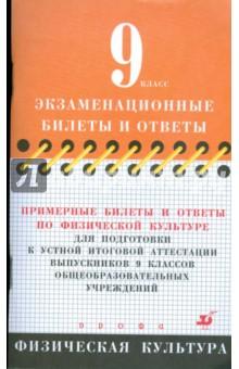 Примерные билеты и ответы по физической культуре для подготовки к устной итоговой аттестации. 9 кл. - Мишин, Погадаев