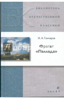 Фрегат Паллада (5461) - Иван Гончаров