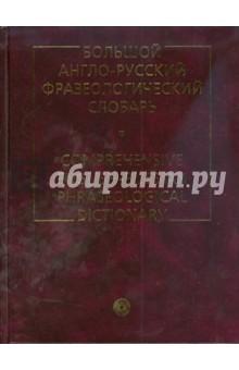Большой англо-русский фразеологический словарь (1598) - Александр Кунин