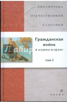 Гражданская война в лирике и прозе. В 2 томах. Том 1 (21253)