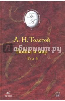 Война и мир. В 4 томах. Том 4 (Т-1013) - Лев Толстой