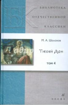 Тихий Дон. В 4 т. Т.4 : роман - Михаил Шолохов