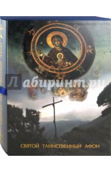 Святой таинственный Афон - Георгий Юдин