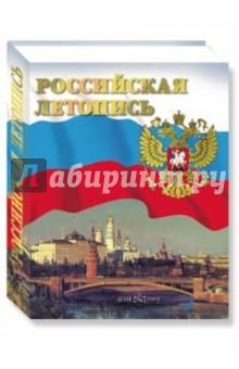 Российская летопись - Александр Мясников