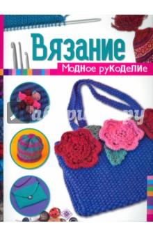 Вязание - Элисон Дюпернэ