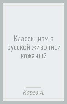 Классицизм в русской живописи (кожаный) - Андрей Карев