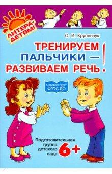 Тренируем пальчики - развиваем речь. Подготовительная группа детского сада - Ольга Крупенчук