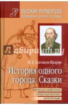 История одного города. Сказки - Михаил Салтыков-Щедрин