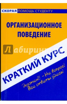 Краткий курс: Организационное поведение - Наталья Иванникова