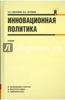 Инновационная политика: учебник - Гончаренко, Арутюнов