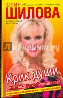 Крик души, или Никогда не бывшая твоей - Юлия Шилова