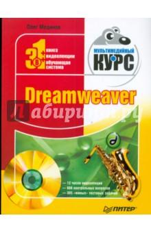 Dreamweaver. Мультимедийный курс (+CD) - Олег Мединов