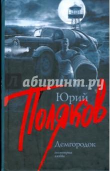 Демгородок - Юрий Поляков