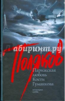 Парижская любовь Кости Гуманкова - Юрий Поляков