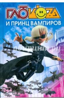 Глюкоza и принц вампиров - Анна Гурова