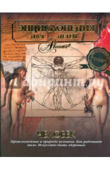 Человек часть 1. Энциклопедия для детей - Аксенова