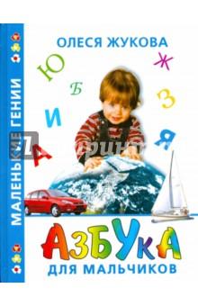 Олеся Жукова: Азбука для мальчиков