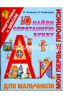 Мои первые прописи: Найди спрятанную букву для мальчиков - Узорова, Нефедова