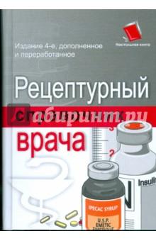 Рецептурный справочник врача - Дэвид Вонг