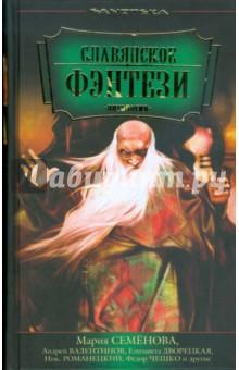 Славянское фэнтези. Антология
