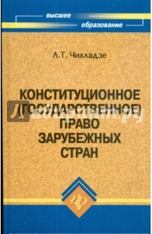 Конституционное (государственное) право зарубежных стран - Леван Чихладзе