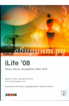 iLife'08.iPhoto,iMovie,GarageBand, iWeb, iDVD (+ CD) - Коэн, Боллоу, Харрингтон