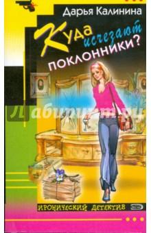 Куда исчезают поклонники? - Дарья Калинина