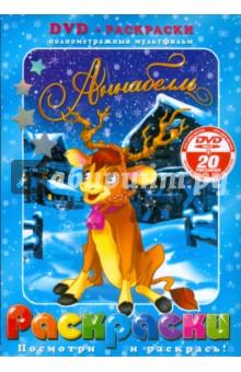 Аннабелль (+ DVD)