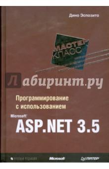 Программирование с использованием Microsoft ASP.NET 3.5. - Дино Эспозито