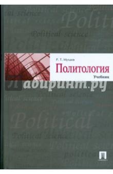 Политология - Рашид Мухаев