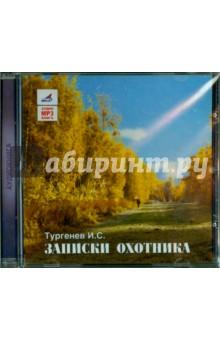 Купить аудиокнигу: Иван Тургенев. Записки охотника (CDmp3, читает Олег Федоров, на диске)