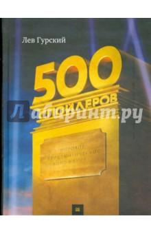 500 спойлеров. Мировое приключенческое кино в буквах - Лев Гурский