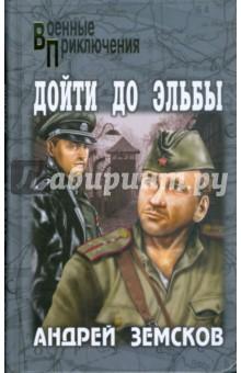 Дойти до Эльбы - Андрей Земсков