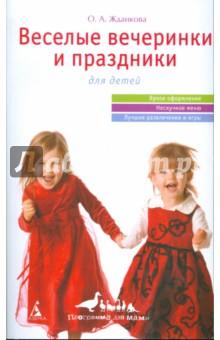 Веселые вечеринки и праздники для детей - Ольга Жданкова