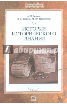 История исторического знания: пособие для вузов - Репина, Зверева, Парамонова