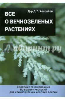 Все о вечнозеленых растениях - Дэвид Хессайон