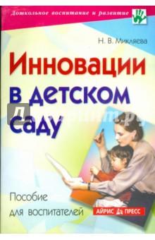 Инновации в детском саду. Пособие для воспитателей - Наталья Микляева