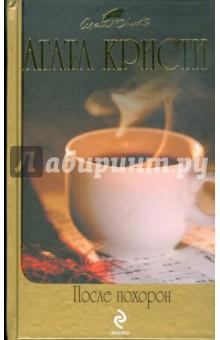 После похорон (тв) - Агата Кристи