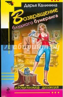 Возвращение блудного бумеранга (мяг) - Дарья Калинина