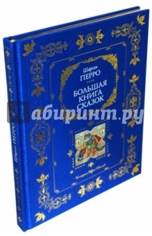 Большая книга сказок - Шарль Перро