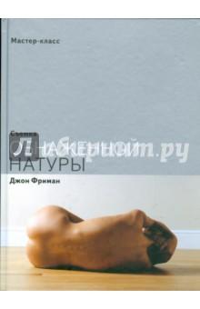 Съемка обнаженной натуры - Джон Фриман