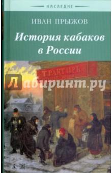 История кабаков в России - Иван Прыжов