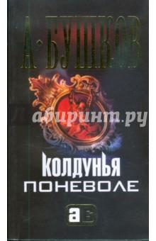 Колдунья поневоле - Александр Бушков