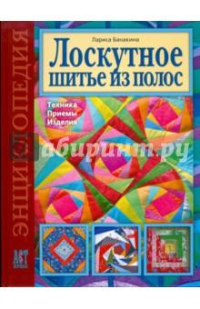 Лоскутное шитье из полос - Лариса Банакина