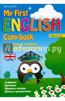 Моя первая тетрадь по английскому языку - Елена Левко