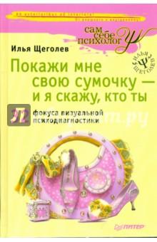 Покажи мне свою сумочку — и я скажу, кто ты. 32 фокуса визуальной психодиагностики - Илья Щеголев