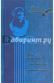 Анна Каренина. Ч. 5 - 8 - Лев Толстой